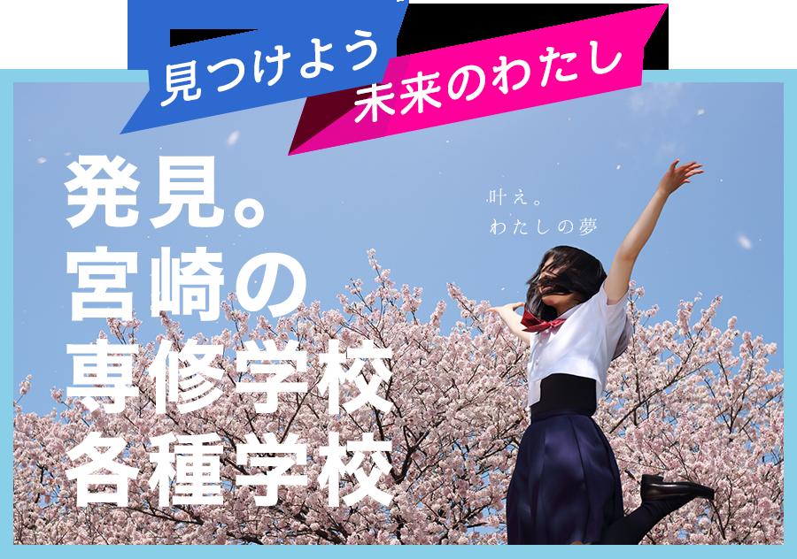 見つけよう未来のわたし 発見。宮崎の専修学校 叶え。わたしの夢